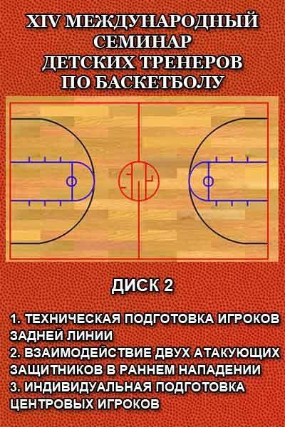 14 Международный семинар детских баскетбольных тренеров: диск 2