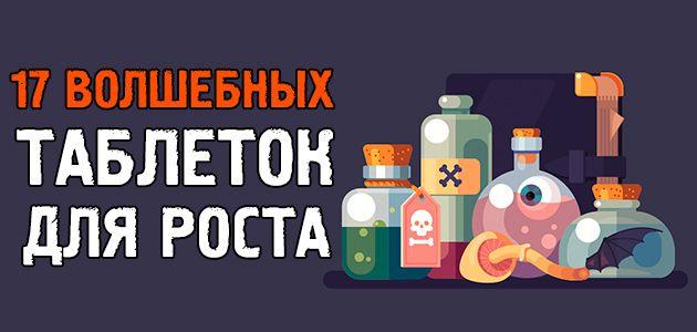 17 «Волшебных таблеток» для построения офигенного тела!
