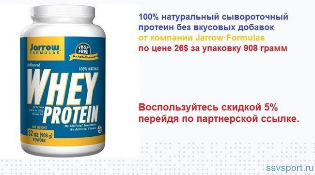 Сывороточный протеин - цена