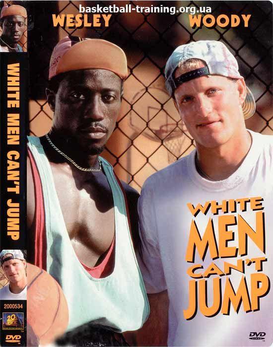 Белые не умеют прыгать