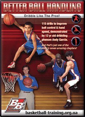 Better basketball – better ball handling