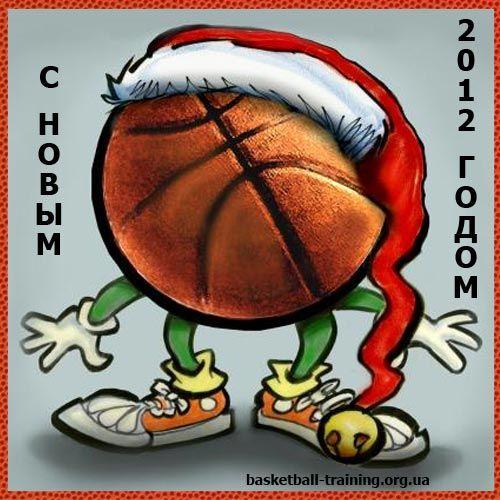Итоги за 2011 год на basketball-training.org.ua