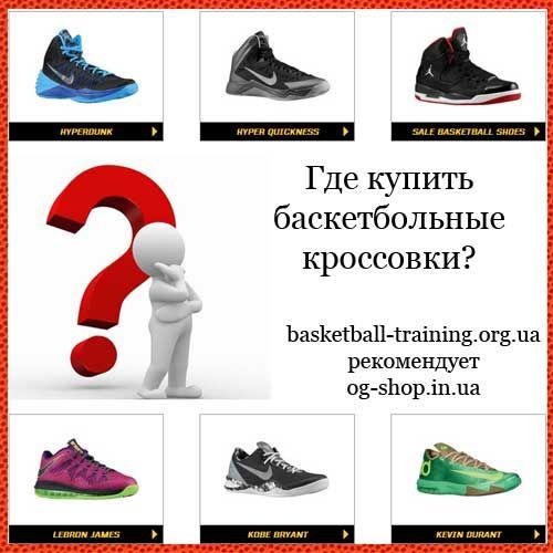 Как я покупал баскетбольные кроссовки в og-shop.in.ua