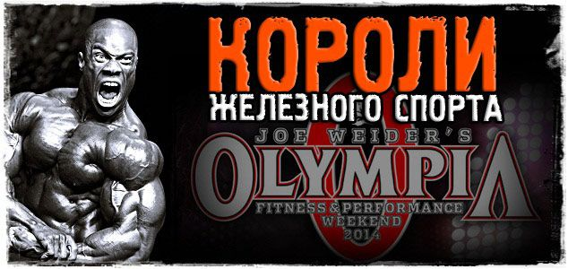 Мистер олимпия 2014. Короли железного спорта