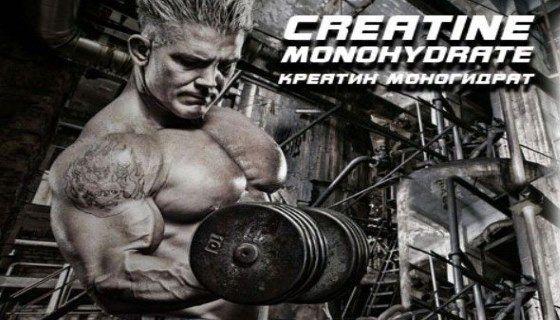 Как правильно принимать креатин моногидрат в порошке и в форме капсул