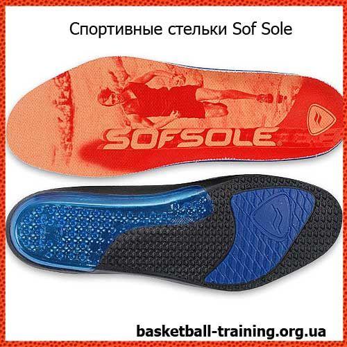 Спортивные стельки для баскетболистов sof sole. Мой опыт использования.