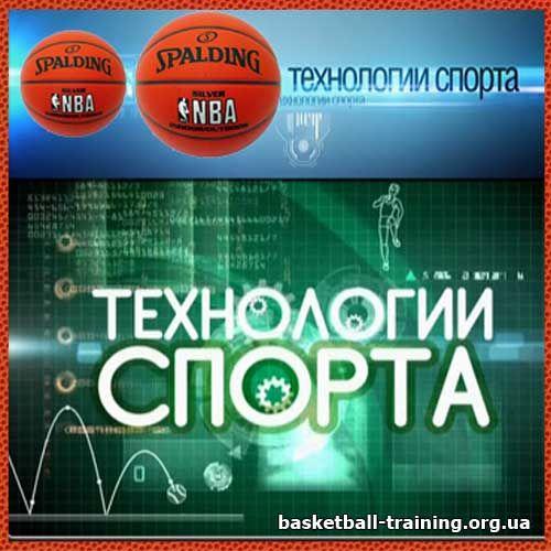 Технологии спорта. Баскетбол